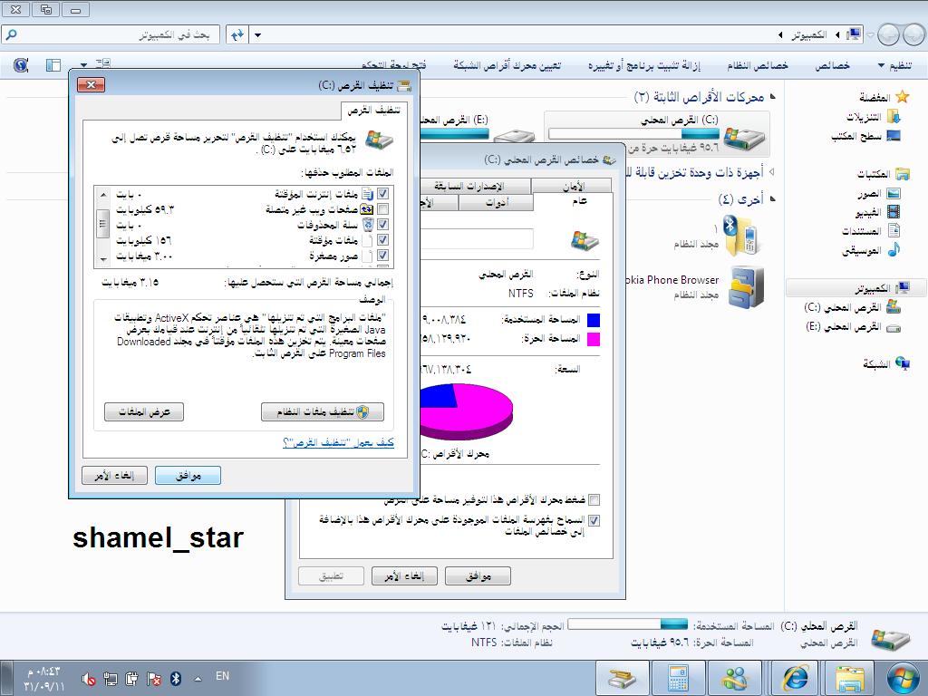 طريقة  تنظيف جهاز الكمبيوتر 12824135273.png