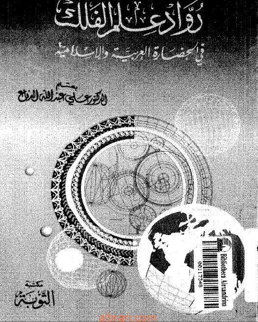 رواد علم الفلك - فى الحضارة العربية والإسلامية