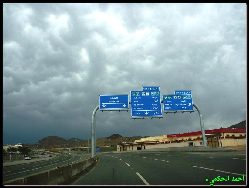 **بردية طريق الشفا وعاصفة الرهيبة**الخميس 13347731644.jpg