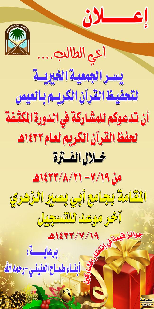 الدورة الصيفية الخامسة لحفظ القرآن