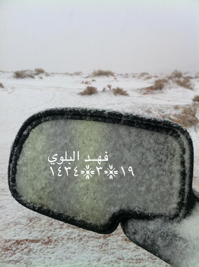 ثلوج مركز الظهر الخميس 1434/3/19