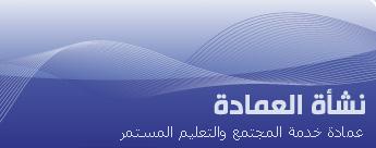 شعار العمادة