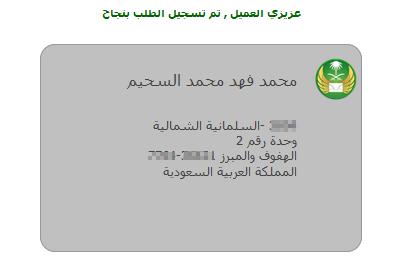 بستان طباعة عائلة صندوق بريد سعودي Comertinsaat Com