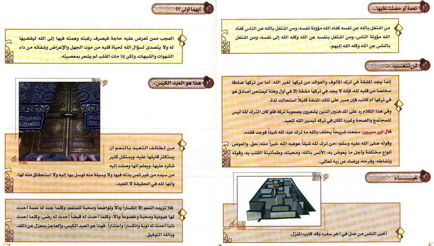 ملخص كتاب الفوائد لابن القيم مع الصور والتعليق  رابط تحميل الكتاب 14383948041.jpg