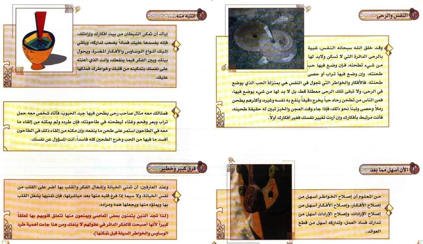 ملخص كتاب الفوائد لابن القيم مع الصور والتعليق  رابط تحميل الكتاب 143839480410.jpg