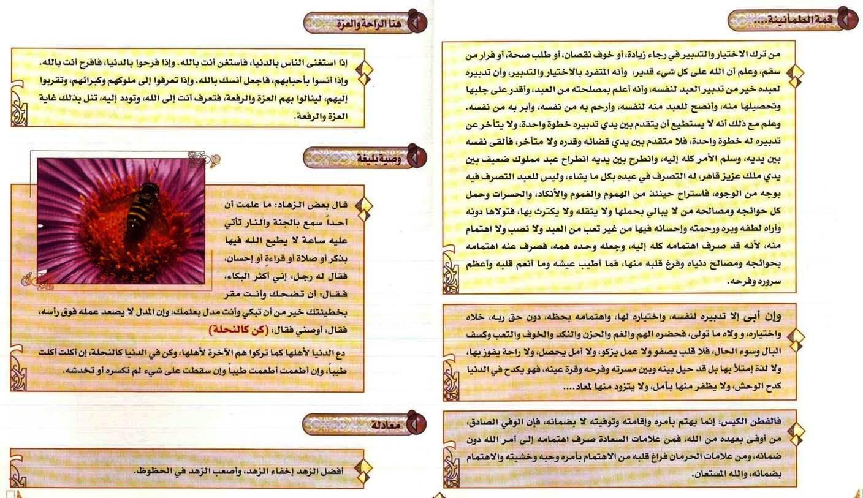 ملخص كتاب الفوائد لابن القيم مع الصور والتعليق  رابط تحميل الكتاب 14383948042.jpg