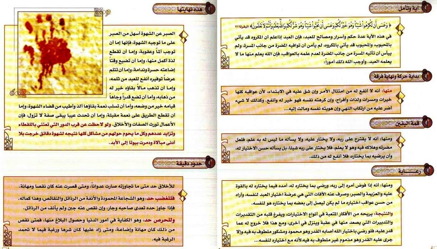 ملخص كتاب الفوائد لابن القيم مع الصور والتعليق  رابط تحميل الكتاب 14383948043.jpg