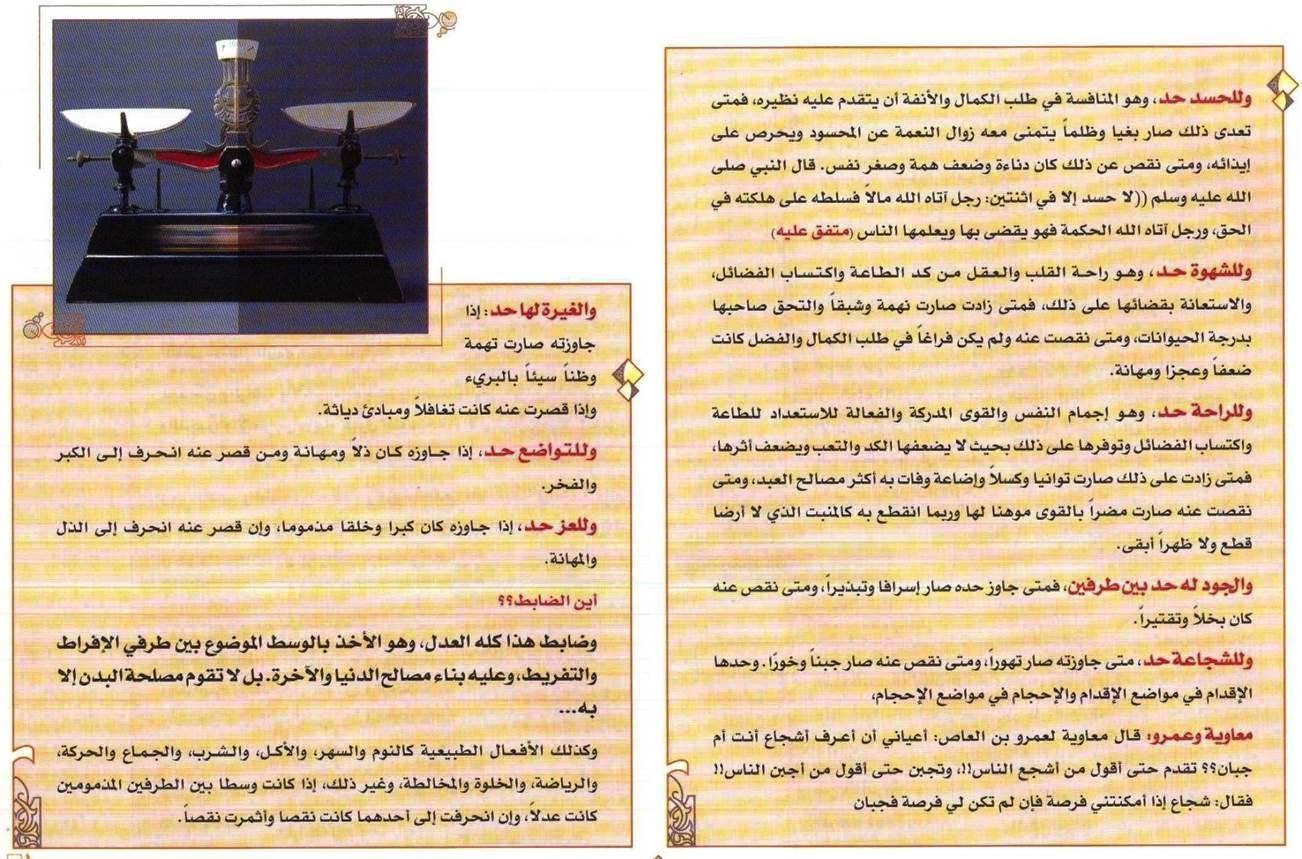 ملخص كتاب الفوائد لابن القيم مع الصور والتعليق  رابط تحميل الكتاب 14383948044.jpg