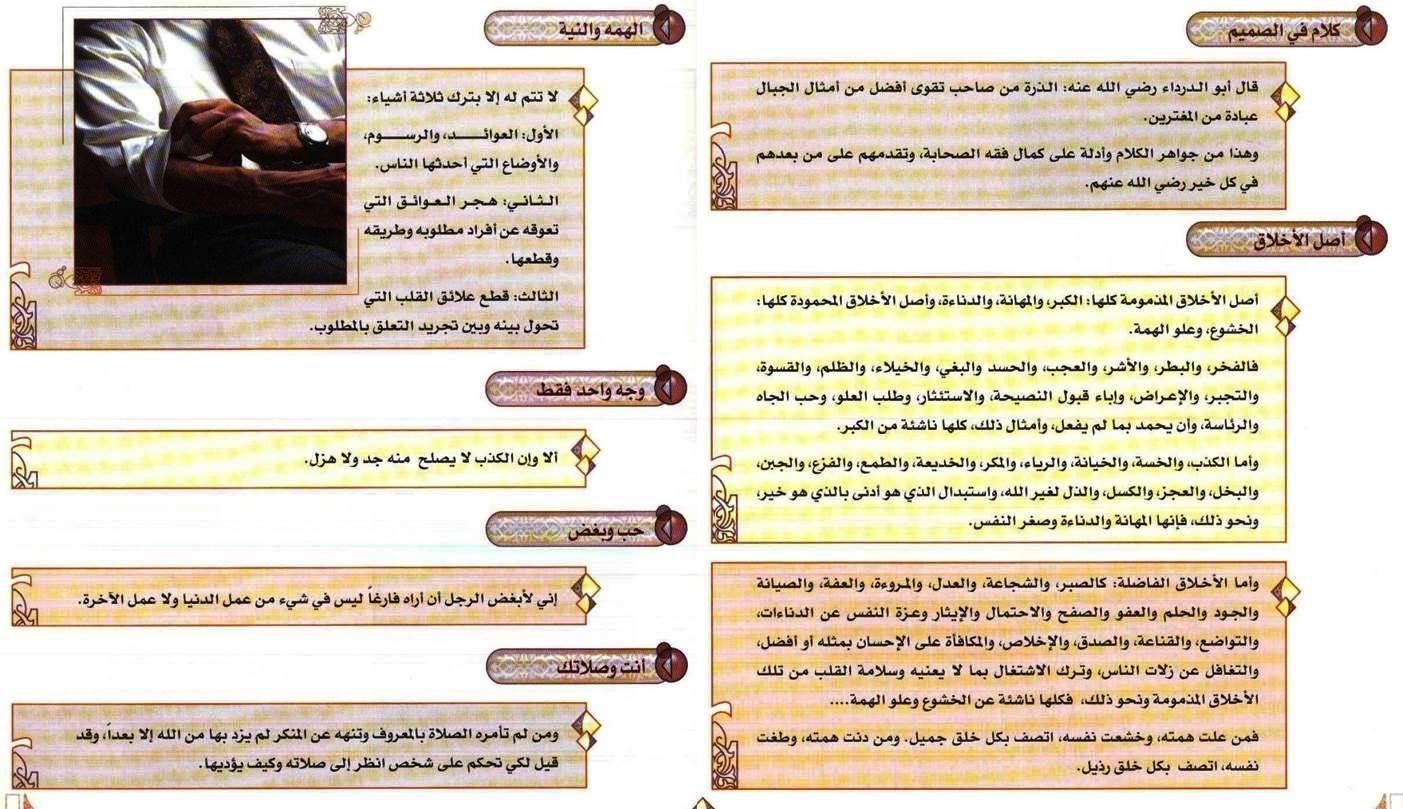 ملخص كتاب الفوائد لابن القيم مع الصور والتعليق  رابط تحميل الكتاب 14383948045.jpg