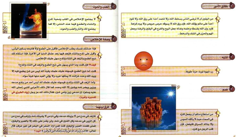 ملخص كتاب الفوائد لابن القيم مع الصور والتعليق  رابط تحميل الكتاب 14383948046.jpg