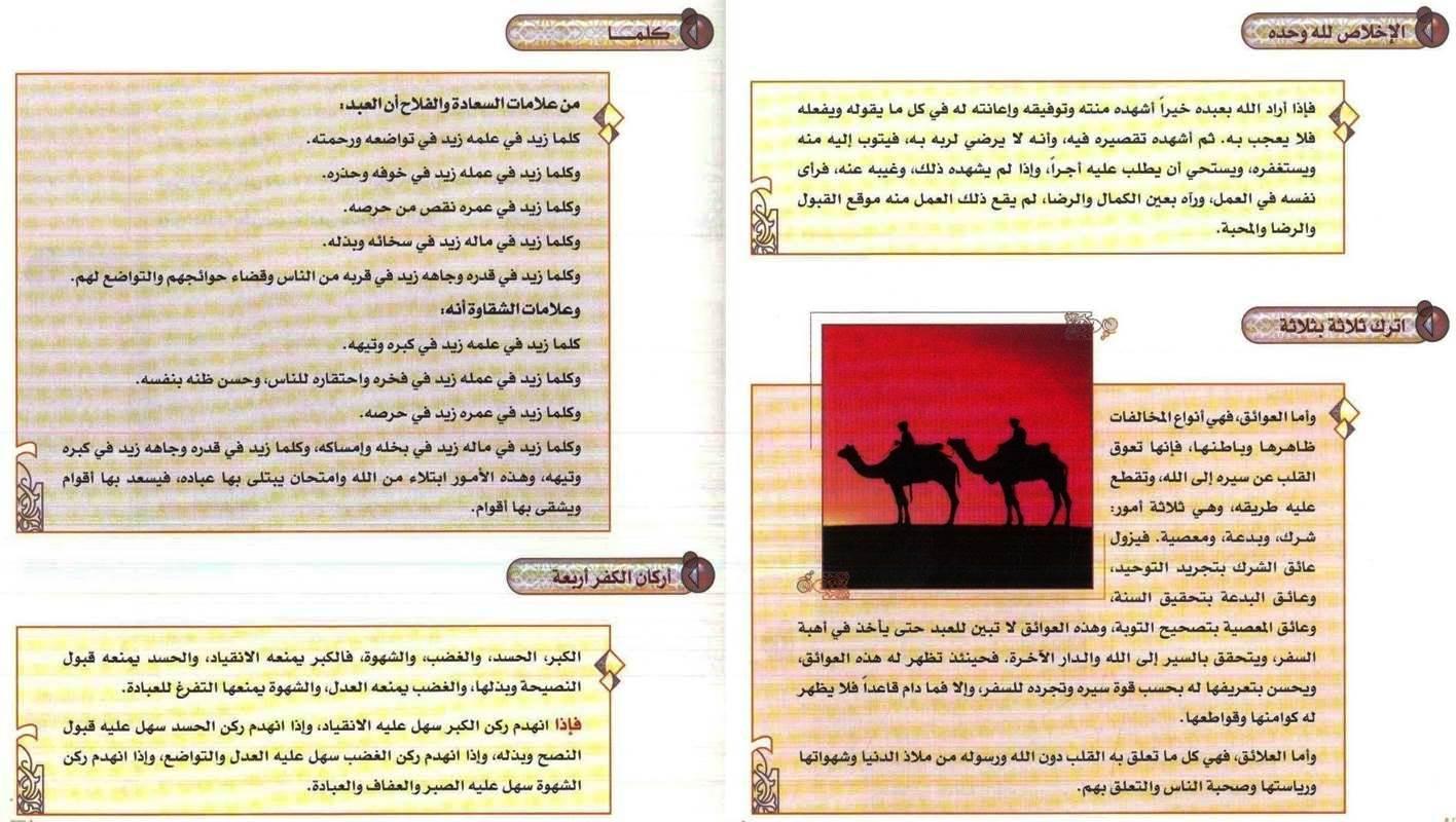 ملخص كتاب الفوائد لابن القيم مع الصور والتعليق  رابط تحميل الكتاب 14383948047.jpg