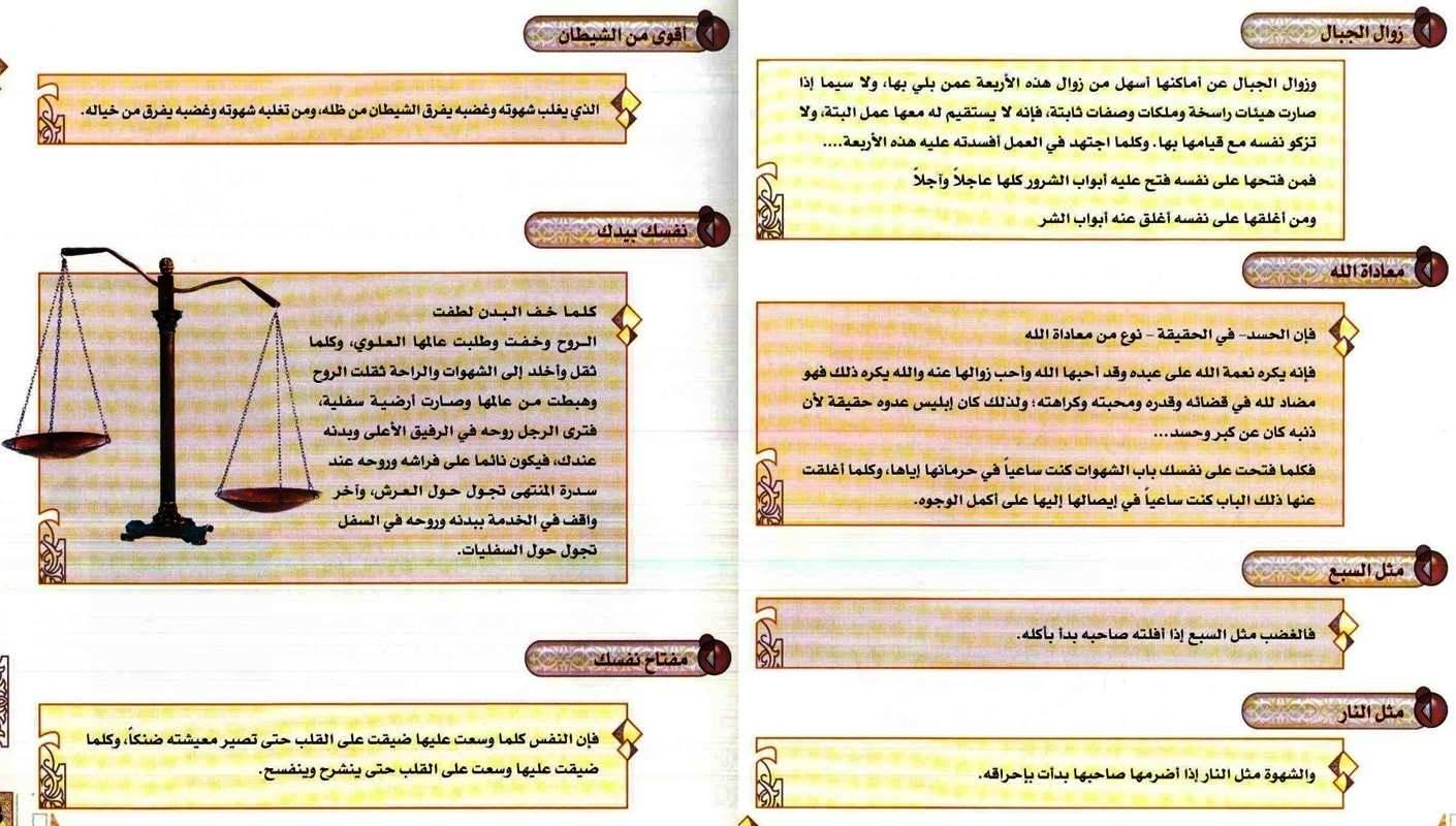 ملخص كتاب الفوائد لابن القيم مع الصور والتعليق  رابط تحميل الكتاب 14383948048.jpg