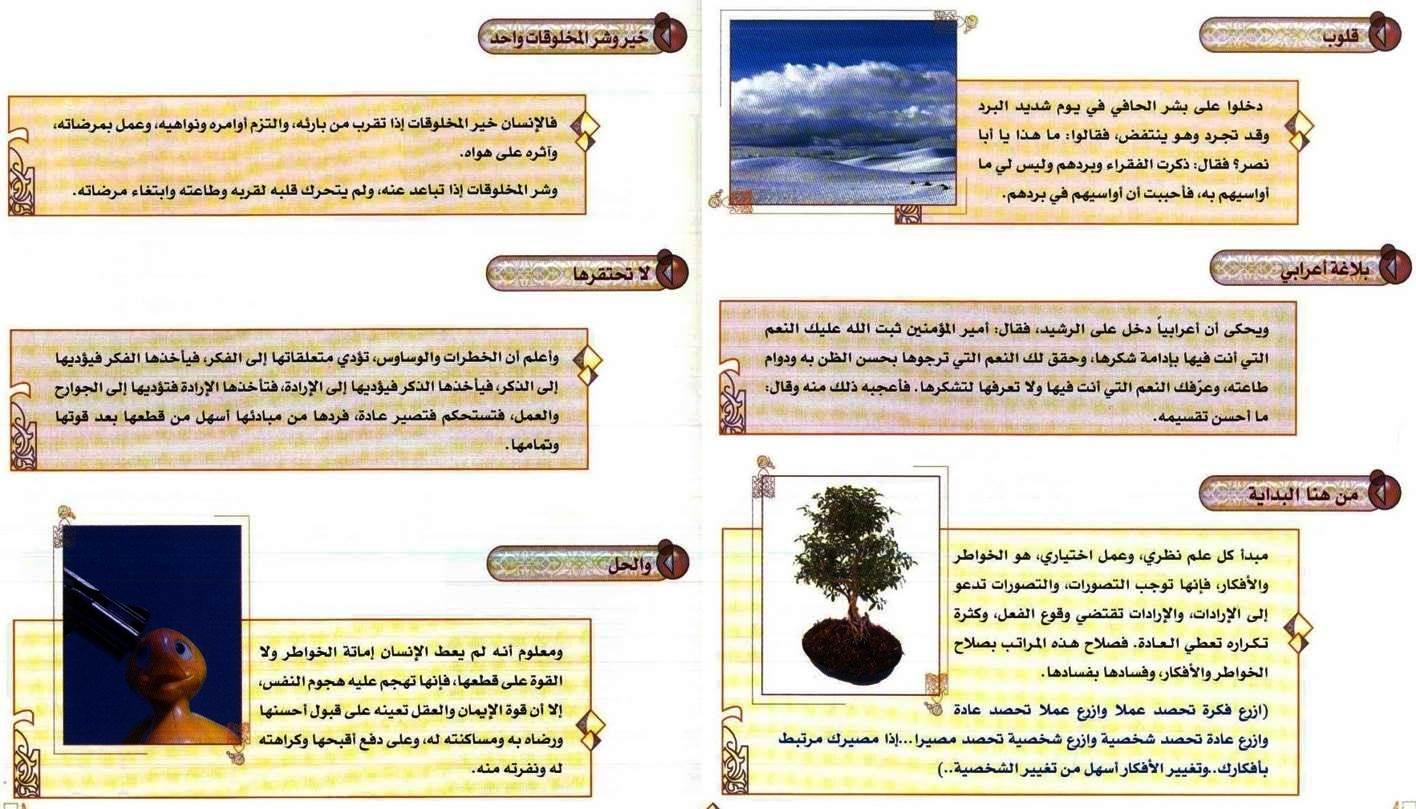 ملخص كتاب الفوائد لابن القيم مع الصور والتعليق  رابط تحميل الكتاب 14383948049.jpg