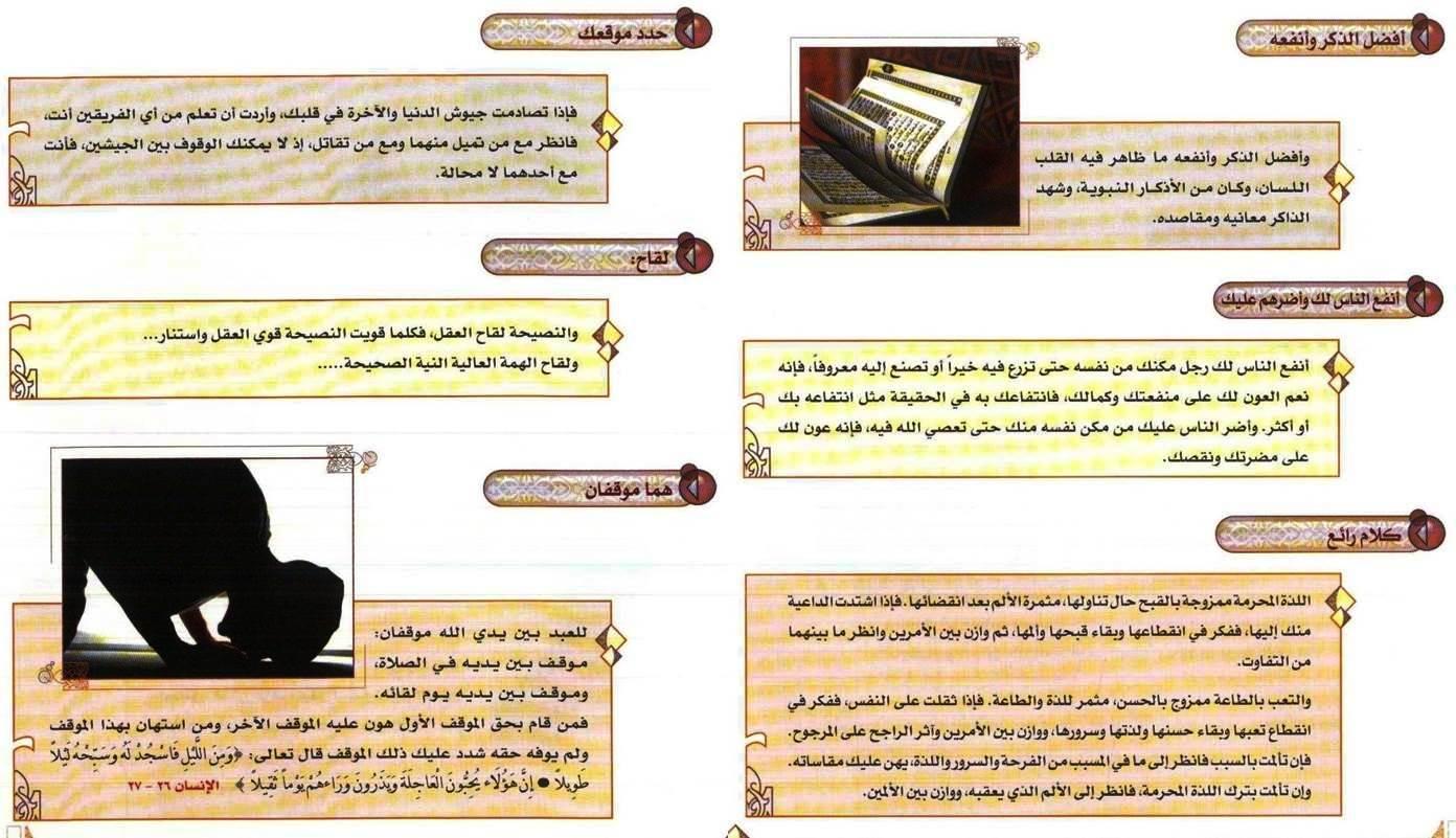 ملخص كتاب الفوائد لابن القيم مع الصور والتعليق  رابط تحميل الكتاب 14383950842.jpg