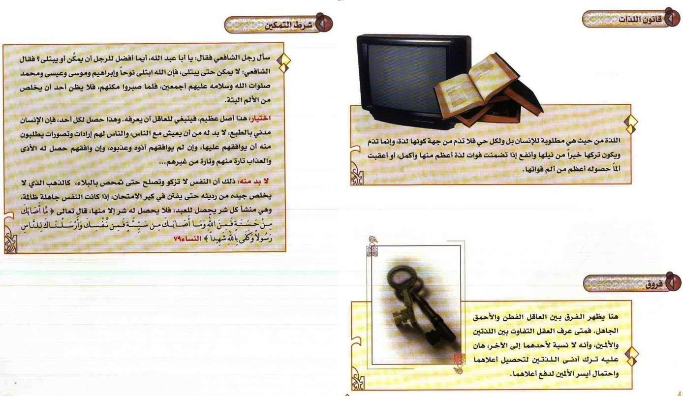 ملخص كتاب الفوائد لابن القيم مع الصور والتعليق  رابط تحميل الكتاب 14383950843.jpg
