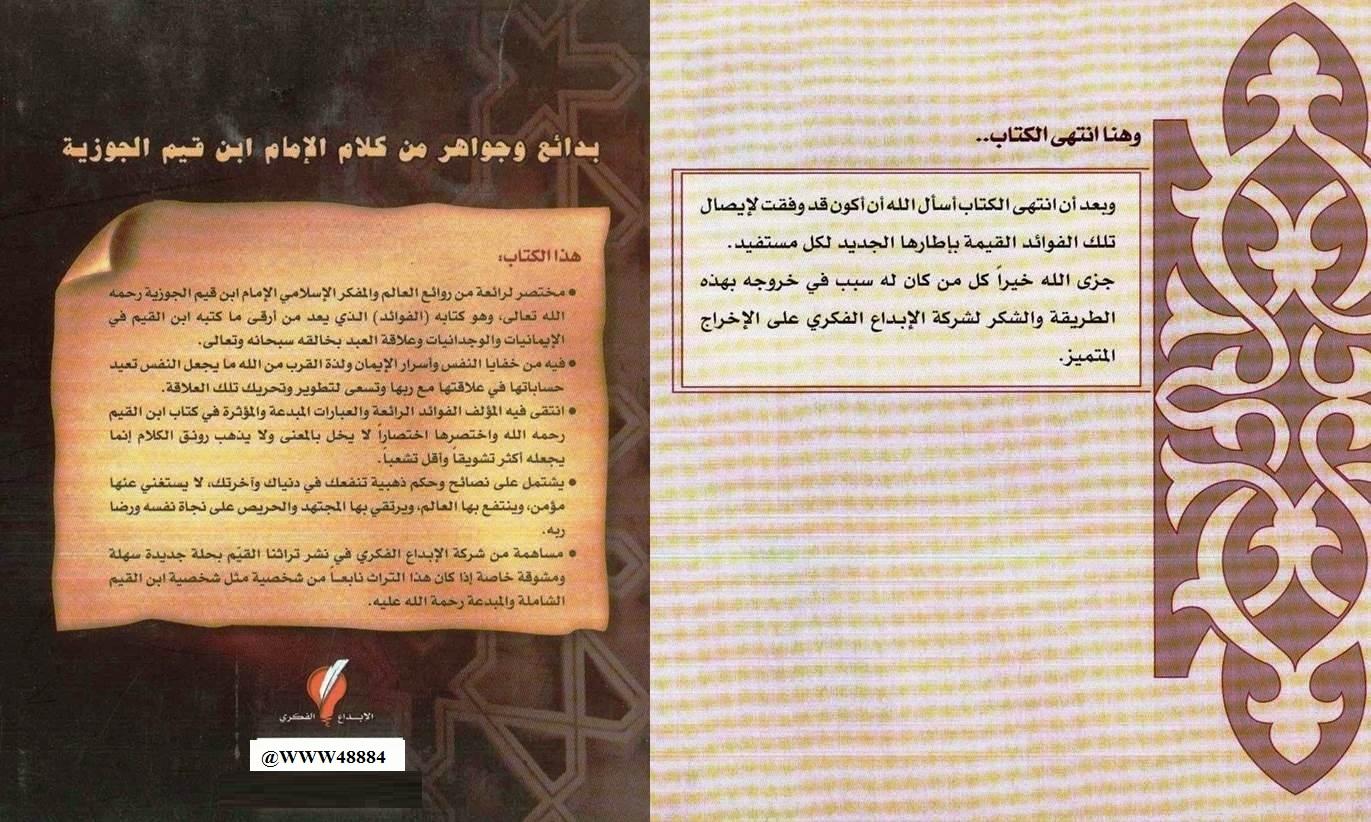 ملخص كتاب الفوائد لابن القيم مع الصور والتعليق  رابط تحميل الكتاب 14383950844.jpg