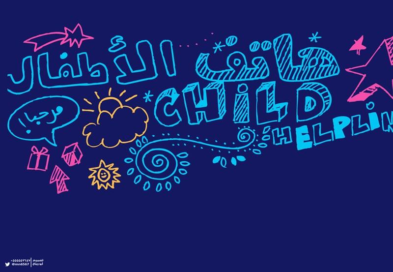 كتيب أرشادي عن خط مساندة الطفل منتدى الإدارة العامة للتعليم بمنطقة القصيم بنين بنات