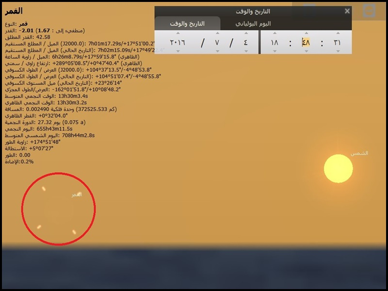 رمضان العام 1437 سيكون يوما 14672535001.jpg
