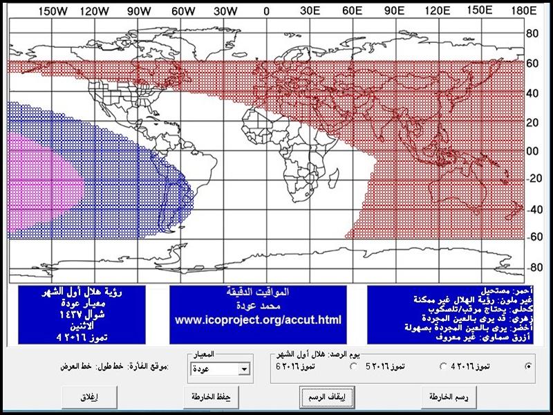 رمضان العام 1437 سيكون يوما 14672535003.jpg